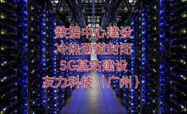 广州深圳数据中心IDC机房建设应用综合布线