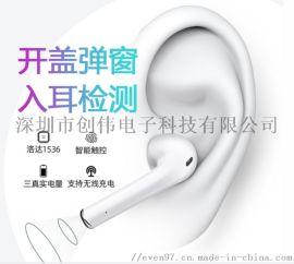 新款无线蓝牙耳机入耳检测弹窗改名定位