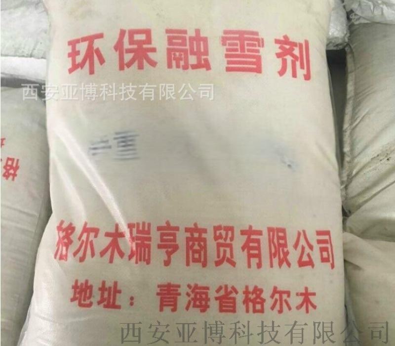 西安哪里有卖融雪剂 137,72162470
