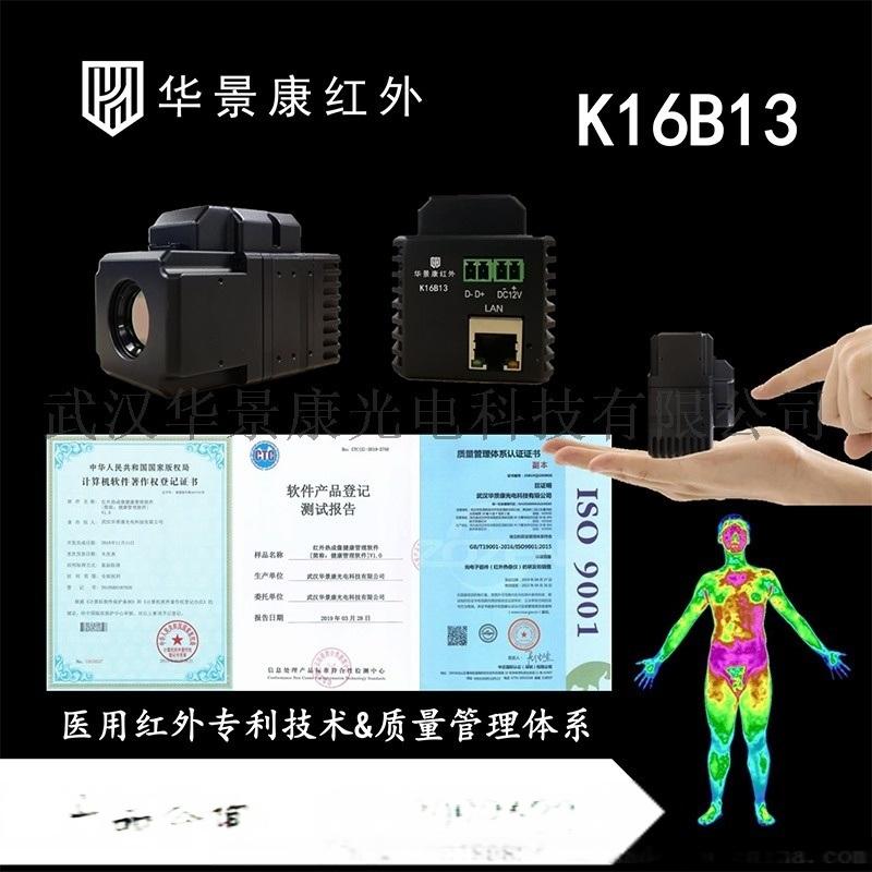 数字式医用红外热像仪机芯组件K16B13