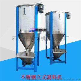 立式高速混合搅拌机PP不锈钢拌料机新旧料混料机