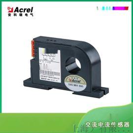 交流电流传感器 安科瑞BA20-AI/I 输入0-200A