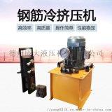 高压油泵钢筋冷挤压机  钢筋套筒冷挤压机