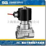不鏽鋼蒸汽電磁閥, PS系列高溫電磁閥