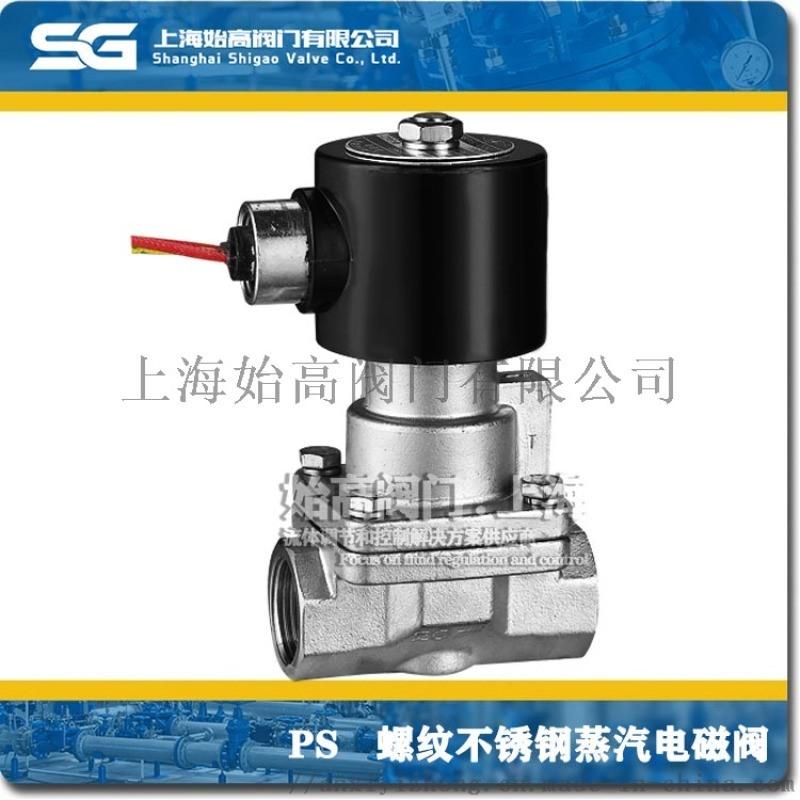 不锈钢蒸汽电磁阀, PS系列高温电磁阀
