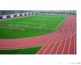 上海塑胶跑道维修上海EPDM塑胶跑道报价