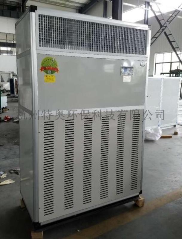 工业空调,大型厂房车间降温空调,专业工厂车间用空调
