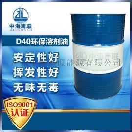 低 低芳烃溶剂油广东中海南联D40溶剂油
