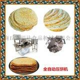 全自动压饼机 直径20-22cm 每包8片g