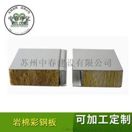 净化工程机制岩棉板 5公分岩棉彩钢板