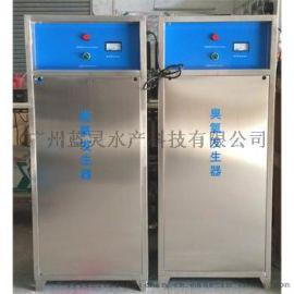 渔悦 水处理设备 一体化臭氧机ATOZ30