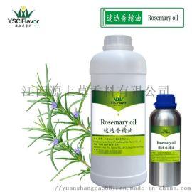 厂家供应植物单方精油 迷迭香精油 香薰**护肤品 原料油
