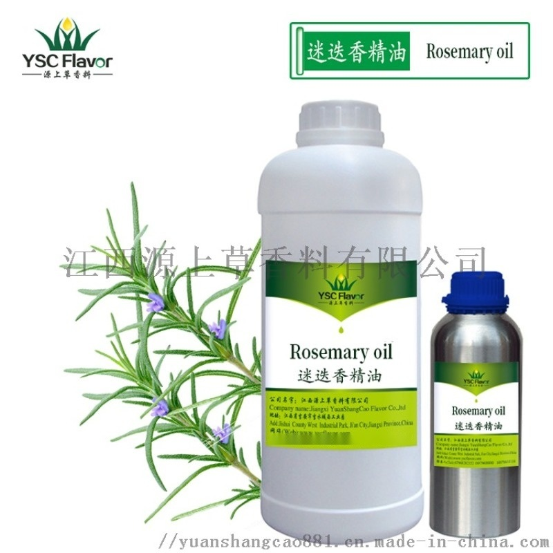 厂家供应植物单方精油 迷迭香精油 香薰  护肤品 原料油
