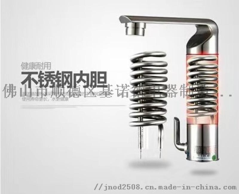 基諾德 速熱式小廚寶電熱水器 洗手寶廠家