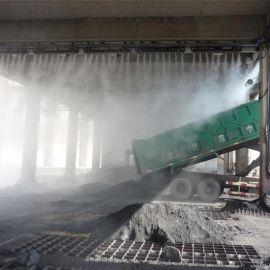 高压喷雾除尘设备抑尘设备厂家