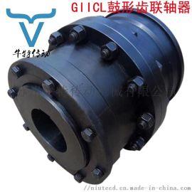 GIICL鼓形齿联轴器