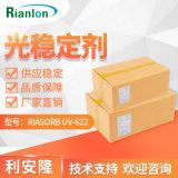 利安隆光稳定剂UV622,低碱性光稳定剂,聚酯树脂农膜抗UV剂,胶粘剂光稳定剂622