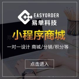 鄭州小程式商城開發 微信商城開發 電商商城定制