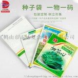 一物   定制 一袋   种子包装袋 兽药包装 复合包装袋