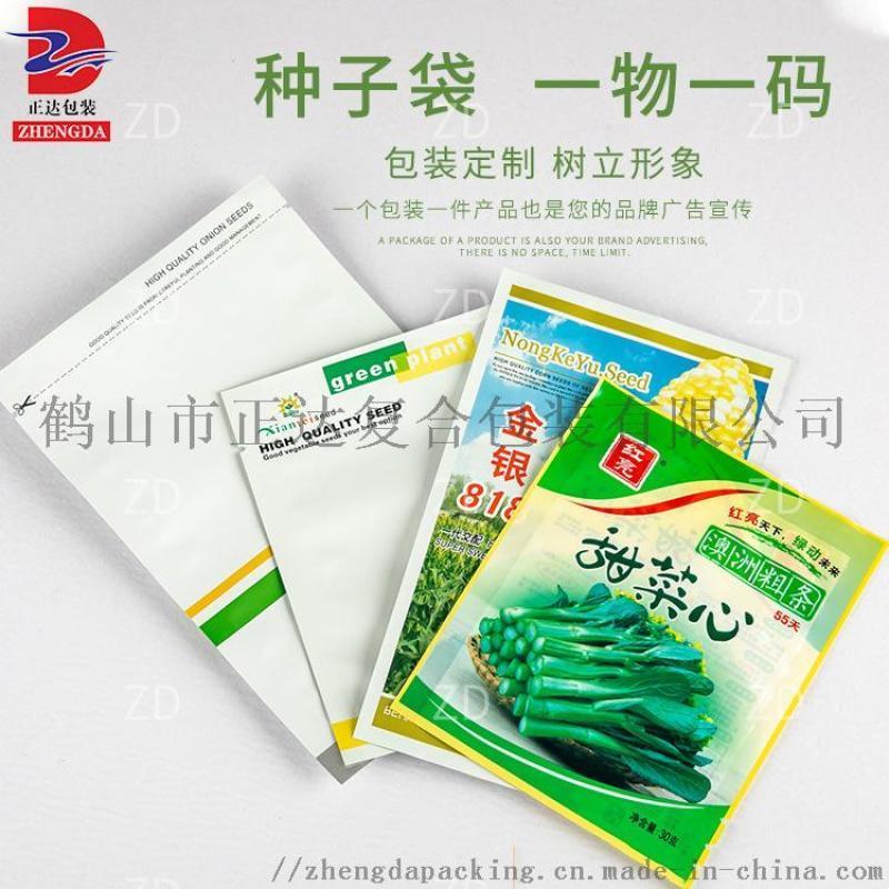 一物一碼 定製 一袋一碼 種子包裝袋 獸藥包裝 複合包裝袋