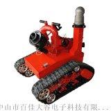 多功能履带式消防灭火机器人侦查灭火机器人