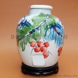 景德镇陶瓷酒瓶 酒坛子1斤装 创意酒瓶
