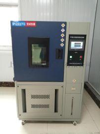 橡胶高低温试验机