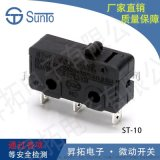 微动开关ST-10 10A电流防尘型常开常闭双联