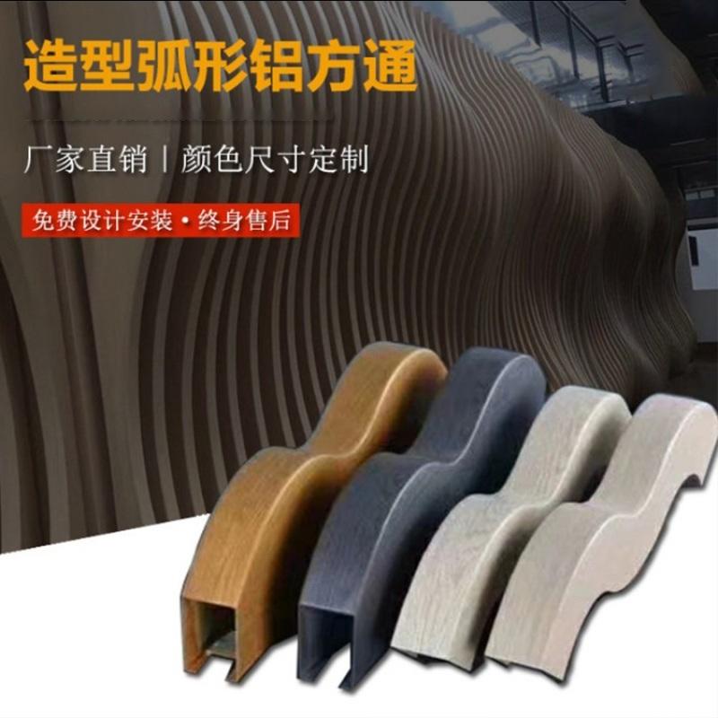 弧形鋁方通吊頂幕牆裝飾廠家直銷室內異形鋁方通定製