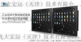 天津光大宏远平板电脑一体机可定制 电容触摸屏