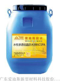 江西cspa水性滲透結晶型防水劑防水塗料