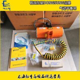 韩国气动平衡器, DONGSUNG气动平衡器, 东星气动平衡器
