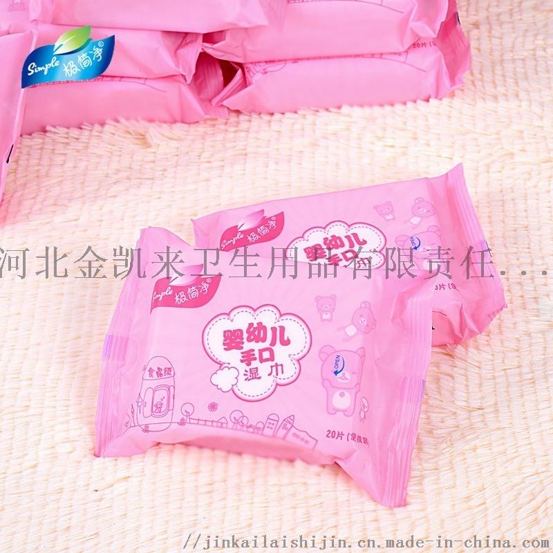 溼巾溼紙巾/嬰幼兒溼巾/廠家訂製溼巾
