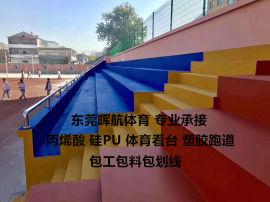 看台地坪漆晖航体育场台阶专用漆 体育馆座位上彩色漆
