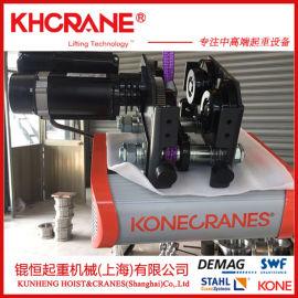 科尼CLX02双速葫芦/欧式电动葫芦/科尼**葫芦