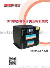 欧西普商业工业STS切换开关UPS PDU