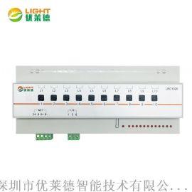 10路20A智能照明系统开关控制模块 开关执行器