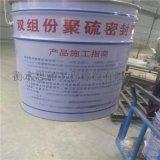 直銷聚硫密封膠 聚氨酯密封膠 施工縫堵漏止水膠