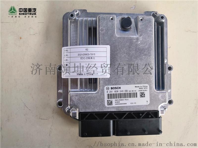 重汽曼202V25803-7915EDC电控单元
