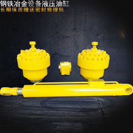 无锡法兰油缸 钢铁冶炼设备液压油缸 非标定制