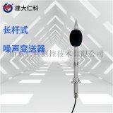 建大仁科 工业级高精度噪声传感器 模块噪声变送器