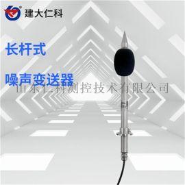 建大仁科 工業級高精度噪聲感測器 模組噪聲變送器