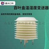 建大仁科 温湿度传感器 温湿度记录仪