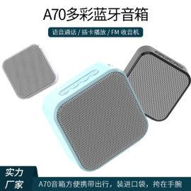 A70藍牙音箱 小音響迷你藍牙音箱無線戶外