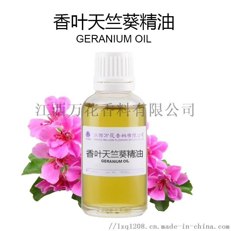 香叶天竺葵精油 蒸馏提取   天竺葵精油批发