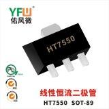 线性恒流二极管HT7550 SOT-89 封装印字HT7550 YFW/佑风微品牌