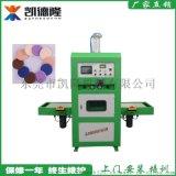 气垫粉扑一次性成型高频焊接机高周波加工设备