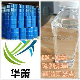 新型增塑剂 二丁酯替代品 可用于pvc软管 不冒油