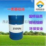 350SN基礎油生產工藝說明