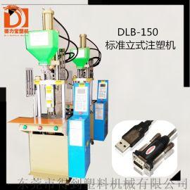 150立式注塑机,德力宝注塑机